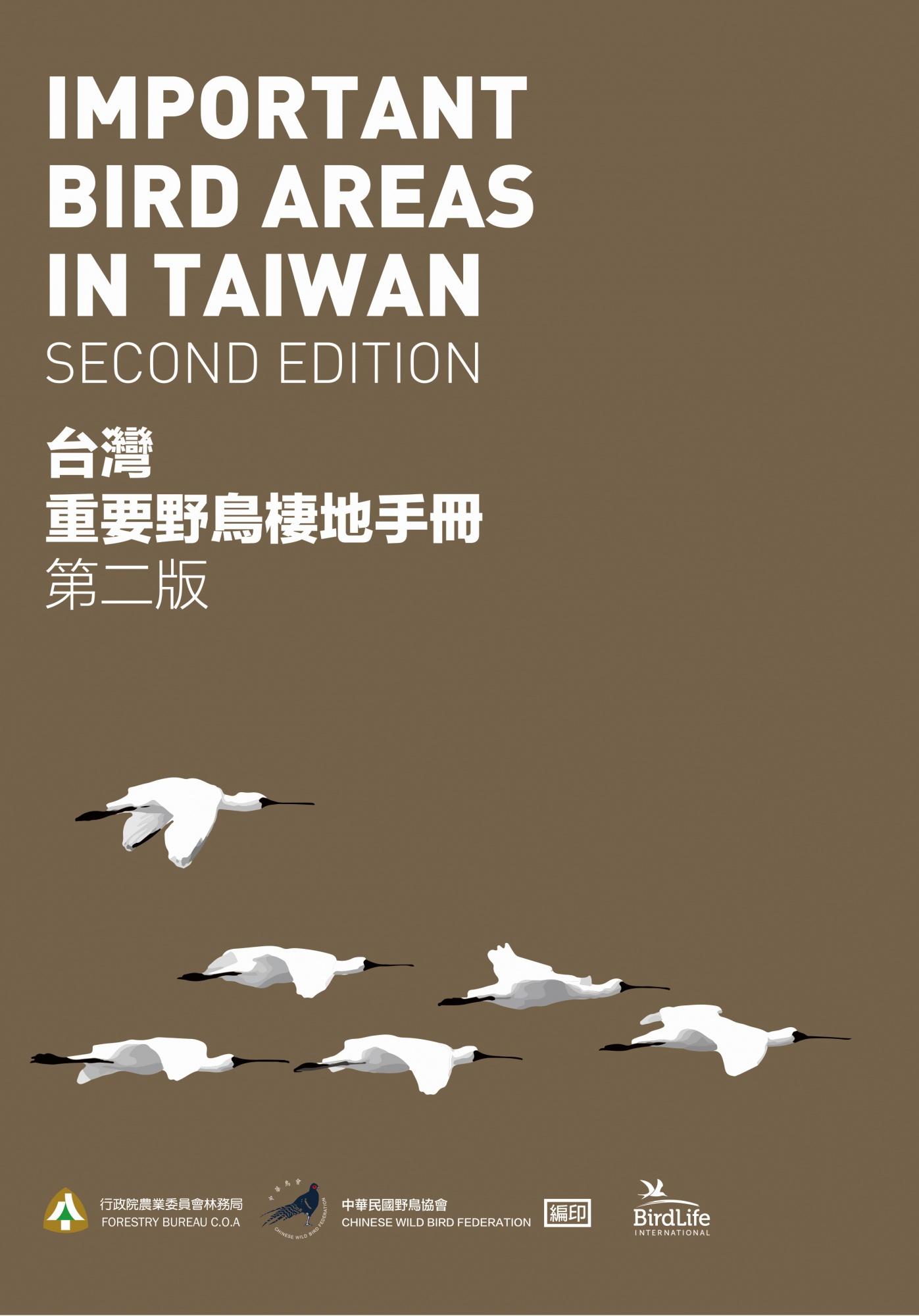 台灣重要野鳥棲地手冊第二版(中文)